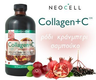 336x280-NeoCell_ygro_kollagono_rodi_Collagen_+C_ pomegranate_473ml.jpg