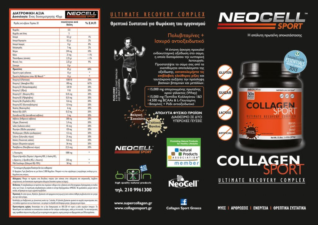 Neocell_SUPER_COLLAGEN_SPORT_skoni_proteinis_kollagonou_polyvitamines 57.jpg