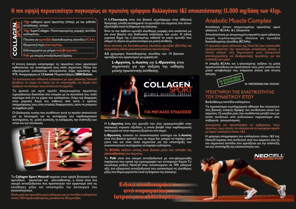 Neocell_SUPER_COLLAGEN_SPORT_skoni_proteinis_kollagonou_polyvitamines 58 a4.jpg