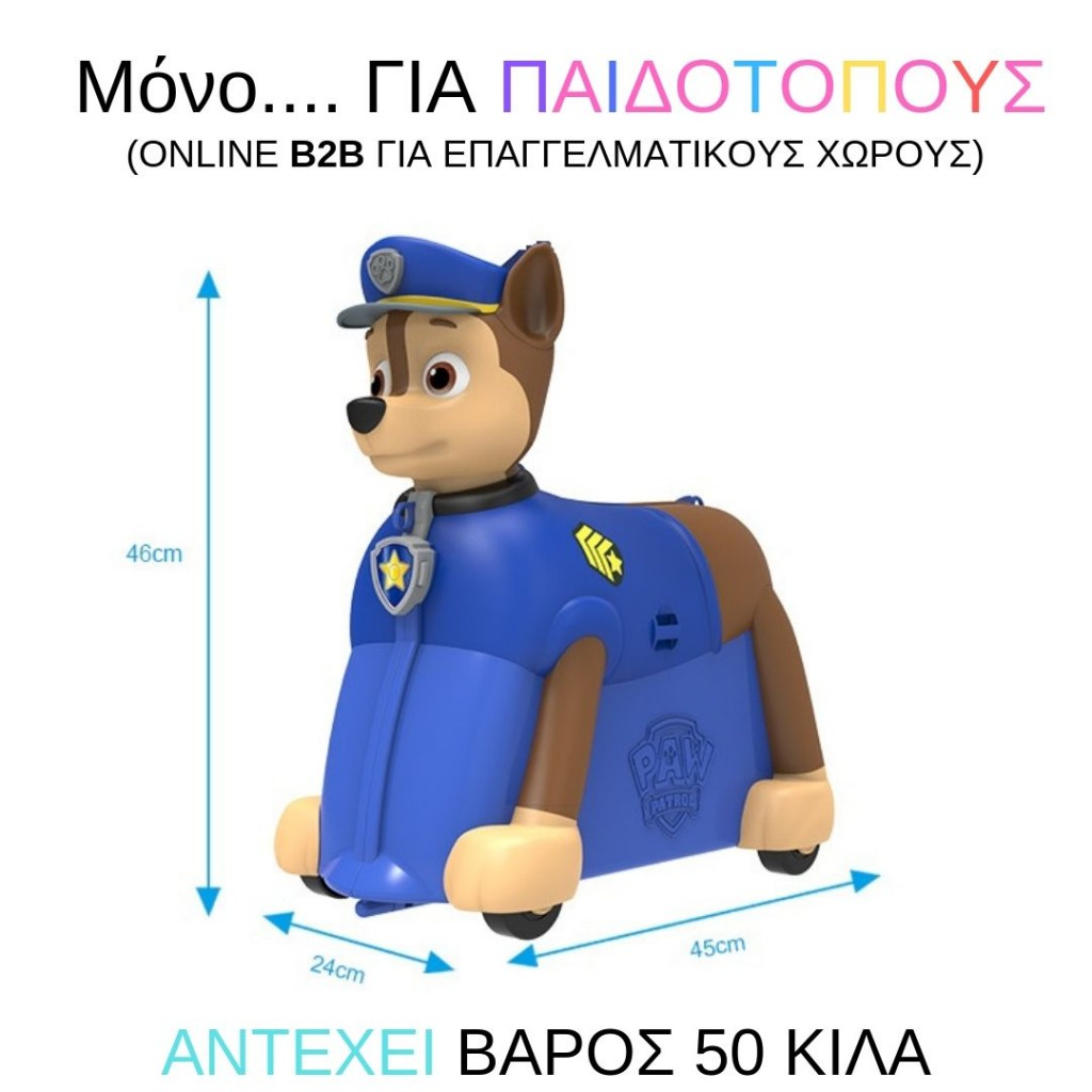 1f2d0e8704 Bioin Baby Kids    Paw Patrol παιδική Βαλίτσα με back pack Chase ...
